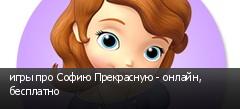 игры про Софию Прекрасную - онлайн, бесплатно