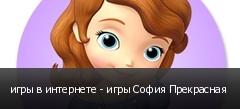 игры в интернете - игры София Прекрасная