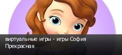 виртуальные игры - игры София Прекрасная