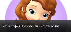 игры София Прекрасная - играть online