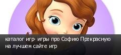 каталог игр- игры про Софию Прекрасную на лучшем сайте игр