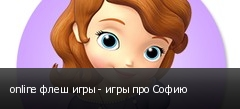 online флеш игры - игры про Софию