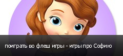 поиграть во флеш игры - игры про Софию