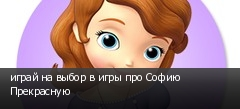 играй на выбор в игры про Софию Прекрасную