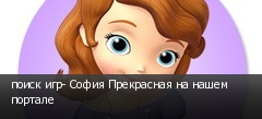 поиск игр- София Прекрасная на нашем портале