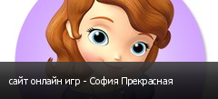 сайт онлайн игр - София Прекрасная