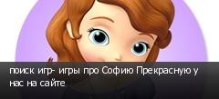 поиск игр- игры про Софию Прекрасную у нас на сайте