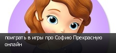 поиграть в игры про Софию Прекрасную онлайн