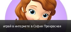 играй в интернете в София Прекрасная