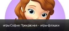 игры София Прекрасная - игры-флэшки