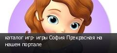 каталог игр- игры София Прекрасная на нашем портале