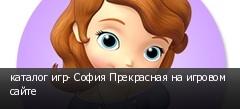 каталог игр- София Прекрасная на игровом сайте