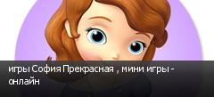 игры София Прекрасная , мини игры - онлайн