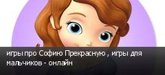 игры про Софию Прекрасную , игры для мальчиков - онлайн