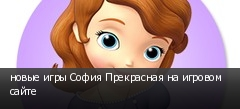 новые игры София Прекрасная на игровом сайте