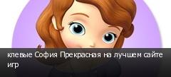 клевые София Прекрасная на лучшем сайте игр