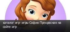 каталог игр- игры София Прекрасная на сайте игр