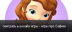 поиграть в онлайн игры - игры про Софию