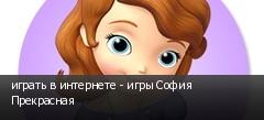 играть в интернете - игры София Прекрасная
