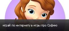 играй по интернету в игры про Софию