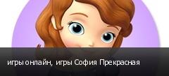 игры онлайн, игры София Прекрасная
