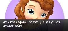 игры про Софию Прекрасную на лучшем игровом сайте