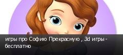 игры про Софию Прекрасную , 3d игры - бесплатно