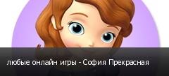любые онлайн игры - София Прекрасная
