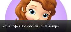 игры София Прекрасная - онлайн-игры