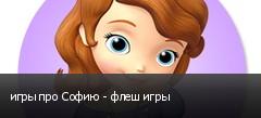 игры про Софию - флеш игры