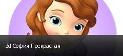 3d София Прекрасная