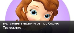 виртуальные игры - игры про Софию Прекрасную