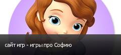 сайт игр - игры про Софию