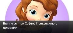 flash игры про Софию Прекрасную с друзьями