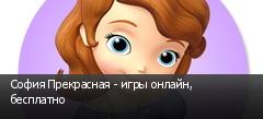 София Прекрасная - игры онлайн, бесплатно
