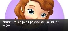 поиск игр- София Прекрасная на нашем сайте