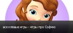 все клевые игры - игры про Софию