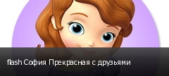 flash София Прекрасная с друзьями