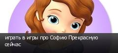 играть в игры про Софию Прекрасную сейчас