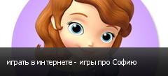 играть в интернете - игры про Софию