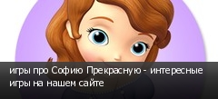игры про Софию Прекрасную - интересные игры на нашем сайте