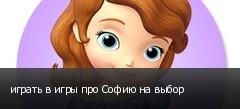 играть в игры про Софию на выбор
