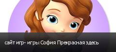 сайт игр- игры София Прекрасная здесь