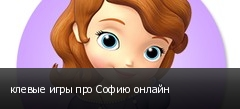 клевые игры про Софию онлайн
