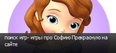 поиск игр- игры про Софию Прекрасную на сайте