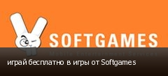 ����� ��������� � ���� �� Softgames