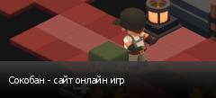 Сокобан - сайт онлайн игр