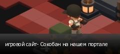 игровой сайт- Сокобан на нашем портале