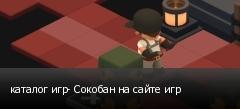 каталог игр- Сокобан на сайте игр