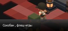 Сокобан , флеш игры